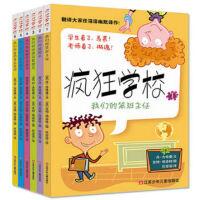 全6册儿童励志文学小说 疯狂学校 小学生课外书8-12岁三年级课外必读四五六年10-15岁