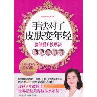 手法对了,皮肤变年轻 (日)林征秀美,刘波 北京科学技术出版社9787530447499