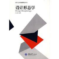 设计形态学(设计艺术基础理论)