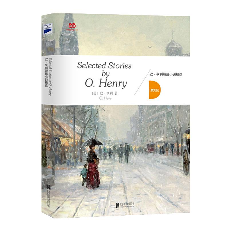 """欧亨利短篇小说精选(英文版原著,""""美国现代短篇小说之父""""作品精选集) 世界三大著名短篇小说巨匠,《麦琪的礼物》作者欧亨利英文精选集"""