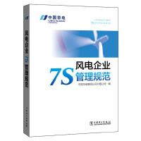 风电企业7S管理规范