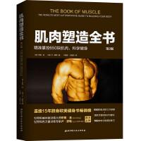 肌肉塑造全书(第2版)