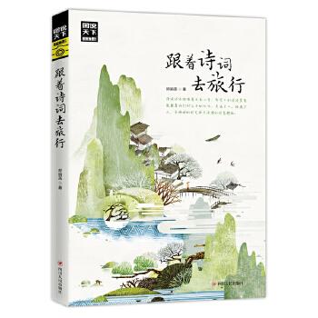 跟着诗词去旅行 图说天下 寻梦之旅 跟着唐诗去旅行 诗风词韵,装帧着流年的水色山光。与诗词相伴,共游湖光山色,静看岁月往来。