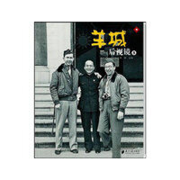 【旧书二手书85成新】羊城后视镜5/杨柳