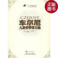 【旧书二手书九成新】车尔尼儿童钢琴练习曲(OP.777)(附CD-ROM光盘