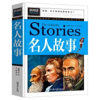 名人故事(青少版新阅读)中小学课外阅读书籍三四五六年级课外读物