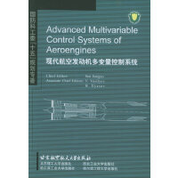 Advanced Multivariable Control Systems of Aeroengines=现代航空发