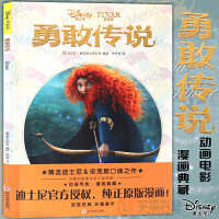 正版 迪士尼漫画《勇敢传说》Disney迪士尼皮克斯动画电影漫画典藏 少女勇敢的心女孩勇气故事儿童图书小学生美术少儿绘