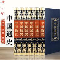 中国通史 全6册 中华经典藏书!权威、完整、畅销的中国大历史