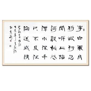 中国书法家协会主席 张海《李白诗》DW167