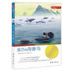 蓝色的海豚岛书正版 国际大奖小说小学生课外阅读书籍三年级四五六年级必读新蕾出版社老师班主任推荐