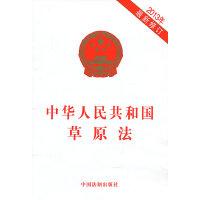 中华人民共和国草原法(2013年修订)