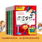 """""""疯狂学校""""系列(新增10册套装)(经典延续,更爆笑、更全面、更有益)"""
