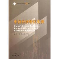 中国经济特区史要 陶一桃,鲁志国 9787100072236
