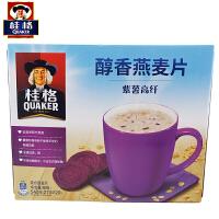 【包邮】桂格(QUAKER) 醇香燕麦片紫薯高纤 540g×3盒 营养谷物 即食早餐麦片