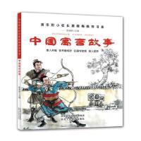 中国古代寓言故事注音版一年级课外书二三年级必读小学生课外阅读书籍1-3清华附小推荐课外书窦桂梅影响孩子一生的阅读童书
