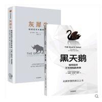 灰犀牛+黑天鹅 2册 中信出版社 现货