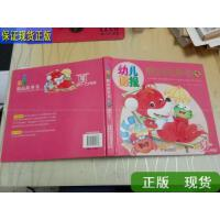 【二手旧书9成新】红袋鼠书系 幼儿画报:精品故事书(精装本)春季版 /白冰等 中国