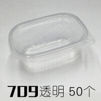 709ml一次性水果捞盒子塑料长方形打包餐盒透明千层蛋糕盒子 709ml 透明 50个