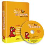 外研社少儿英汉汉英词典(附英汉部分CD-ROM含MP3)