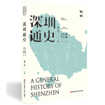 深圳通史・图文版02(明代、清代)