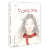 程玮少女三部曲:少女的红围巾