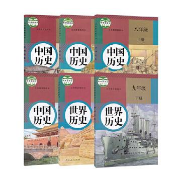 正版新版初中历史课本全套人教版初中历史教材全套中国历史书初一二三年级教材教科书人教部编版历史书教材装七八九年级上下册 初中历史课本全套人教版