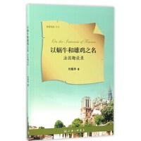 【二手旧书9成新】以蜗牛和雄鸡之名――法国趣谈录 何晨伟 上海三联书店 9787542658760