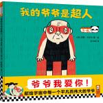 我的爷爷是超人・3-6岁暖心亲情绘本(献给宇宙中每一个平凡而伟大的爷爷!每一个爷爷都是超人爷爷!中文版率先出版!)