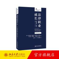 法律职业成长:训练机构、机遇与申请(第2版增补本) 北京大学出版社