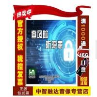 正版包票2018年安全月 查风险 防隐患2DVD视频光盘碟片