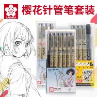 日本樱花针管笔套装 漫画勾线笔描边笔设计手绘笔绘画绘图笔.
