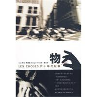 【旧书二手书9成新】物:60年代纪事(勒诺多文学奖作品)/(法)佩雷克著,龚