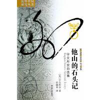 海外中国研究・他山的石头记:宇文所安自选集