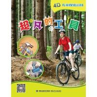 4D儿童探索百科超凡的工具