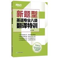新东方 (新题型)英语专业八级翻译特训