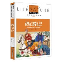 西游记 小学生课外阅读书籍三四五六年级必读世界经典名著青少年儿童文学读物故事书名师全解版