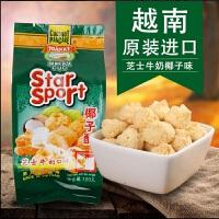 越南进口芝士牛奶椰子酥120g 椰香奶酥香可口 进口食品饼干糕点越南特产小吃美食 零食食品