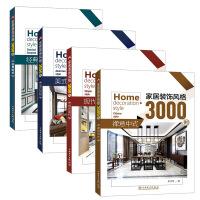 【全4册】家居装饰风格3000例 经典欧式+现代简约+美式风格+禅意中式 家居装修设计资料大全教程图书籍家居色彩搭配指