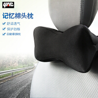 YAC 汽车记忆棉头枕颈枕头靠护颈枕 车载枕头 车用四季骨头枕靠枕