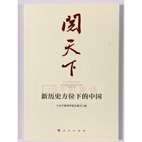 正版现货 阅天下――新历史方位下的中国 人民日报海外版总编室 编人民出版社