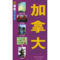 【旧书二手书9成新】加拿大/AA带我游世界 (英国)菲尼克斯(Phenix,P.),(加拿大)(沃特斯(Waters,