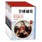 全球通史(少年彩图版)(套装共10册)