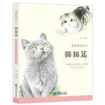 浪漫彩铅系列 猫猫篇