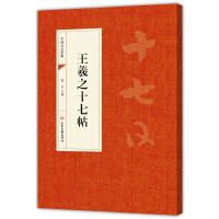 中国书法经典:王羲之十七帖