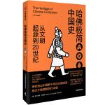 新思文库・哈佛极简中国史:从文明起源到20世纪(修订珍藏版)