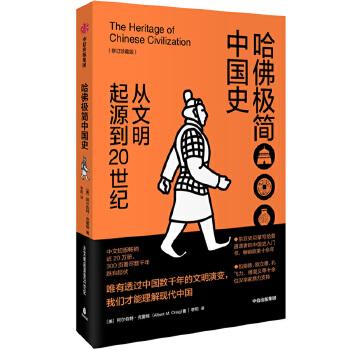 哈佛极简中国史:从文明起源到20世纪(pdf+txt+epub+azw3+mobi电子书在线阅读下载)