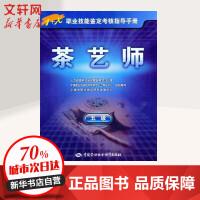 茶艺师(5级) 上海市职业培训研究发展中心组织 编写 中国劳动社会保障出版社