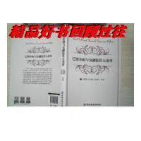 【二手旧书9成新】巴塞尔III与金融监管大变革 /巴曙松、朱元倩、金玲玲 著 中国金