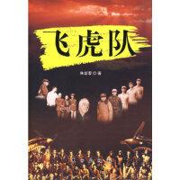 飞虎队 朱新春 东方出版社 9787506027595 『珍藏书籍,稀缺版本』
